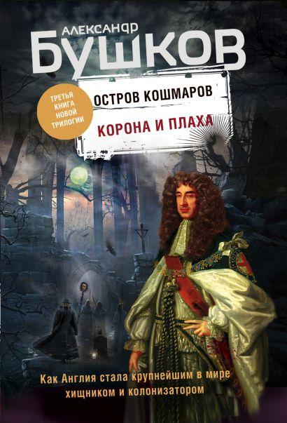 """Корона и плаха. Третья книга новой трилогии """"Остров кошмаров"""" - фото 1"""