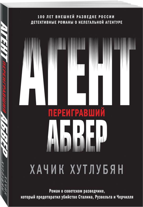 Агент, переигравший Абвер ( Хутлубян Хачик Мнацаканович  )