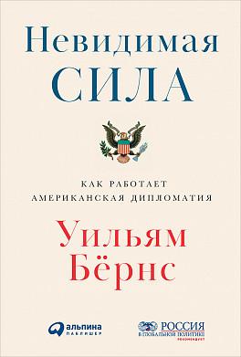 Невидимая сила: Как работает американская дипломатия ( Бёрнс Уильям  )