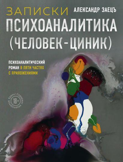 Записки психоаналитика (Человек-циник). Психоаналитический роман в пяти частях с приложениями - фото 1