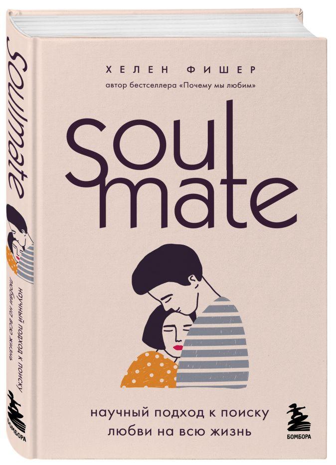 Хелен Фишер - Soulmate. Научный подход к поиску любви на всю жизнь обложка книги