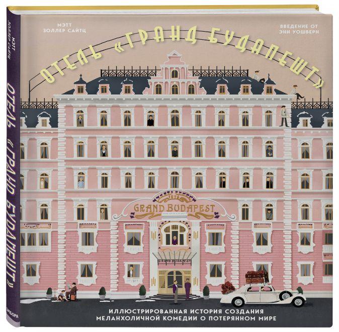 """Мэтт Золлер Сайтц - Отель """"Гранд Будапешт"""". Иллюстрированная история создания меланхоличной комедии о потерянном мире обложка книги"""