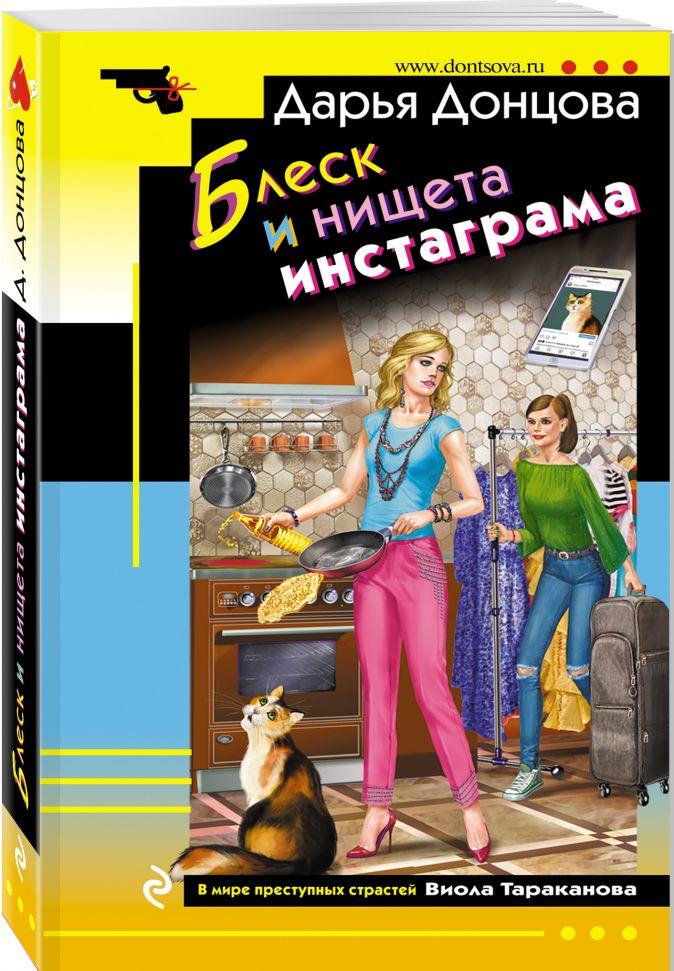 Дарья Донцова - Блеск и нищета инстаграма обложка книги