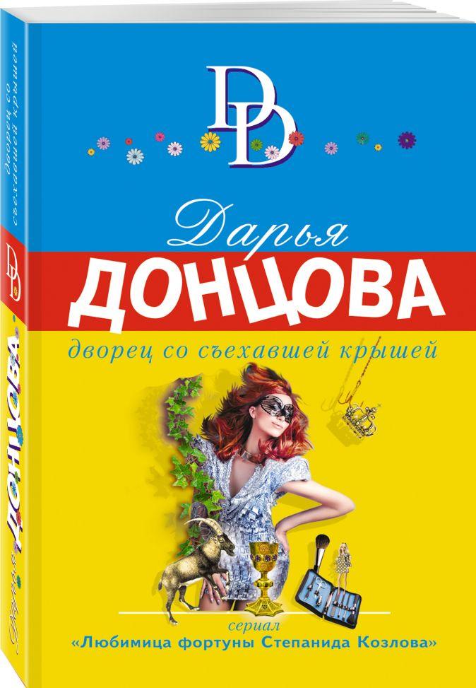 Дарья донцова цитаты картинки