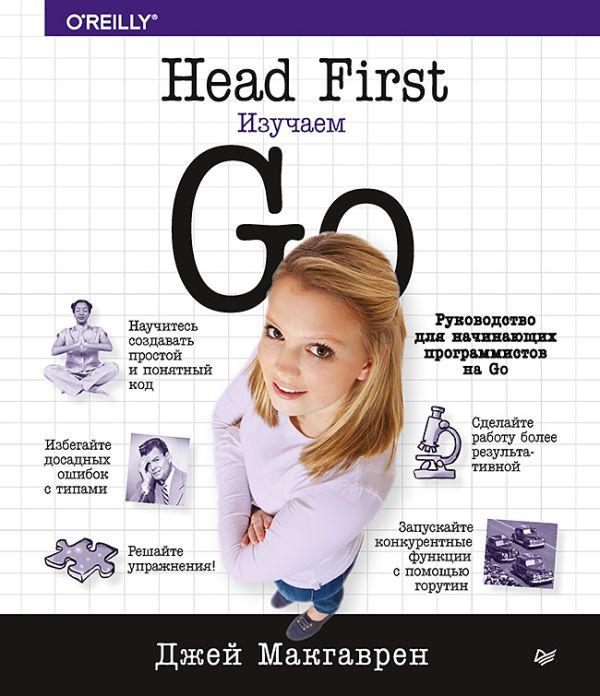 Макгаврен Д. Head First. Изучаем Go head first c