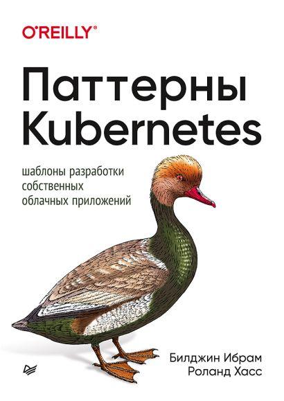 Паттерны Kubernetes: Шаблоны разработки собственных облачных приложений - фото 1