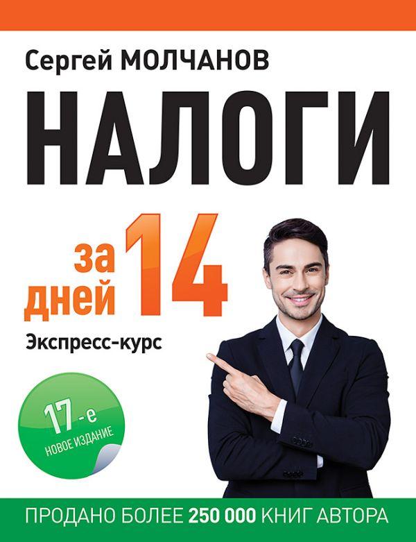 Налоги за 14 дней. Экспресс-курс. Новое, 17-е изд. ( Молчанов С. С.  )