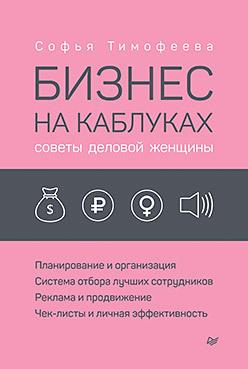 Фото - Тимофеева С. А. Бизнес на каблуках. Советы деловой женщины савельева елена здоровье женщины советы гинеколога