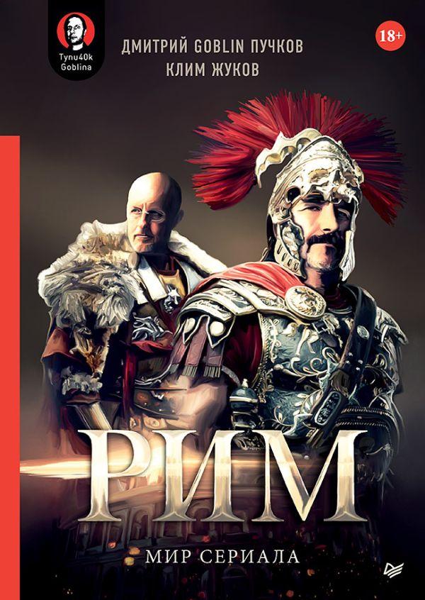 цена на Жуков К А, Дмитрий Goblin Пучков «Рим». Мир сериала