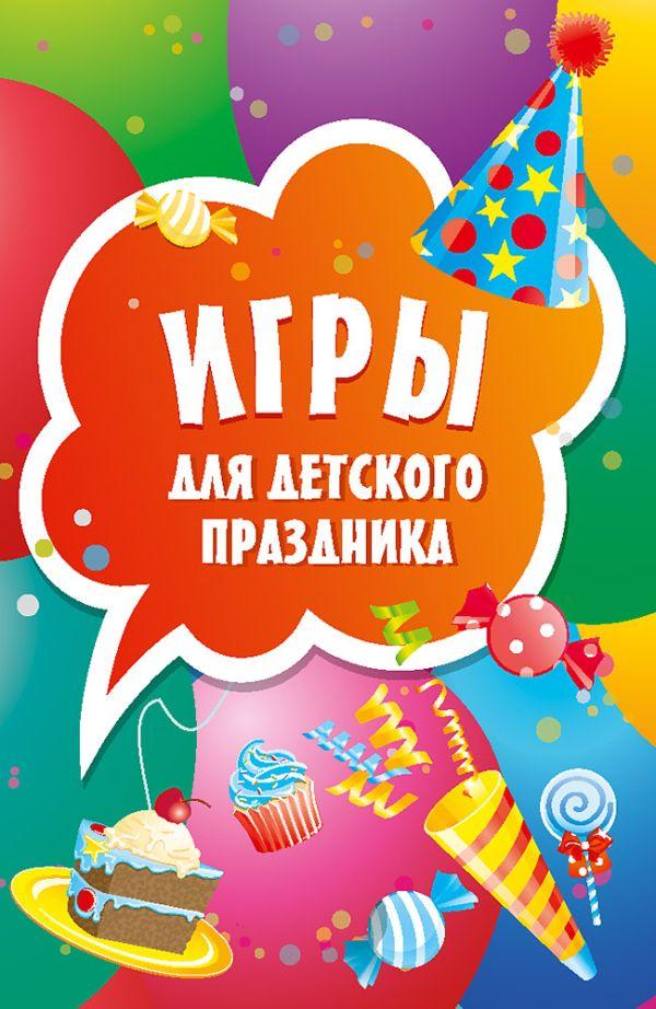 Игры для детского праздника (45 карточек) ( Без автора  )