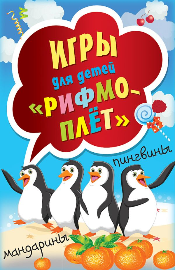 """Игры для детей """"Рифмоплёт"""" ( Без Автора  )"""