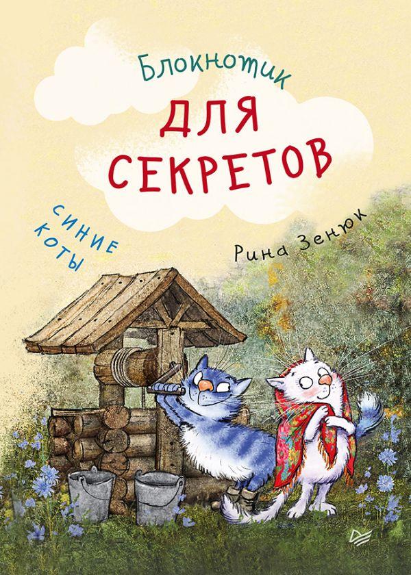 Блокнотик для секретов. Синие коты ( Зенюк И В  )