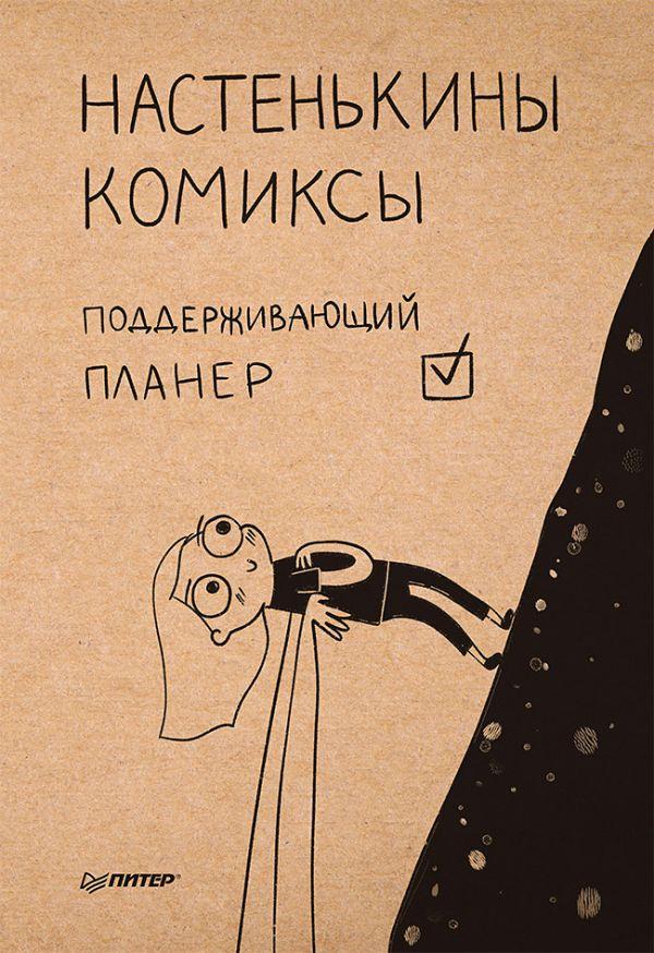 Лемова Анастасия Настенькины комиксы. Поддерживающий планер лемова анастасия настенькины комиксы скетчи про то что происходит вокруг
