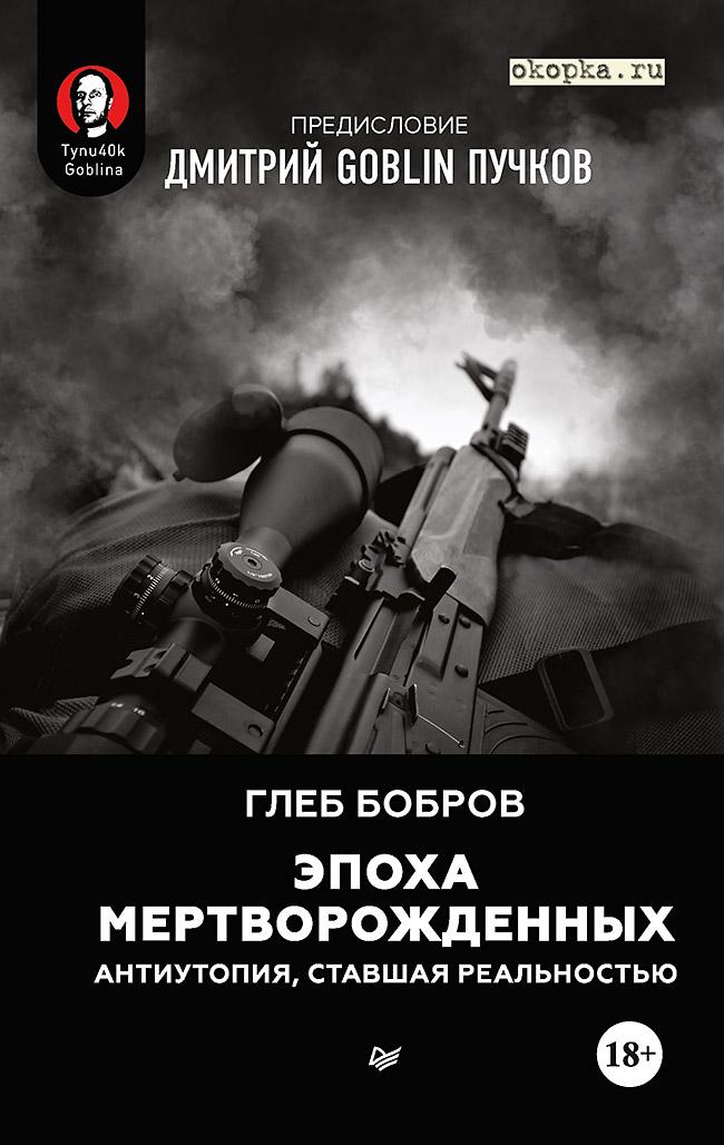 Бобров Г. Л., Дмитрий Goblin Пучков - Эпоха мертворожденных. Антиутопия, ставшая реальностью. Предисловие Дмитрий Goblin Пучков обложка книги