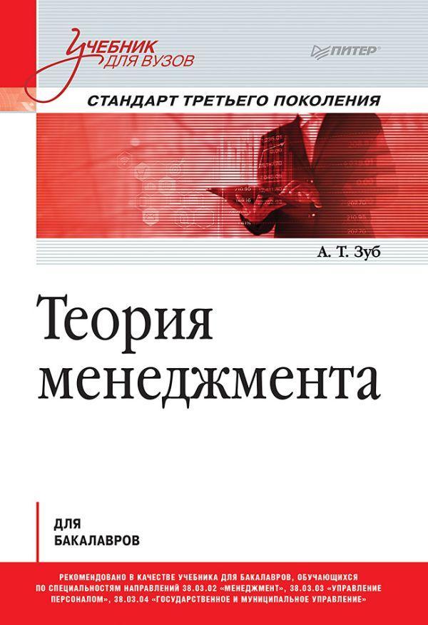 Зуб А. Т. Теория менеджмента. Учебник для бакалавров