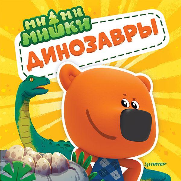 Ми-ми-мишки. Динозавры. Какой динозавр считался королём, какой был больше самолёта, и почему они исчезли? ( Без Автора  )