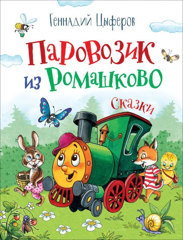 Цыферов Г. Цыферов Г. Паровозик из Ромашково (Любимые детские писатели) цена 2017