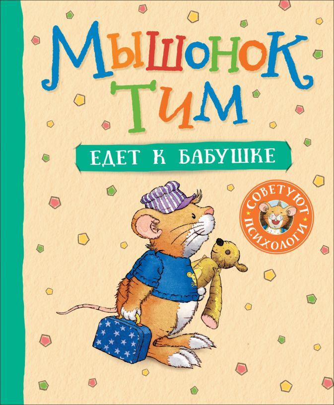 Казалис А. - Мышонок Тим едет к бабушке обложка книги