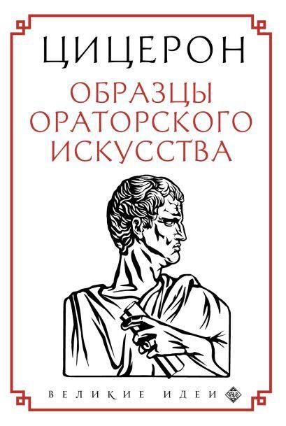 Цицерон. Образцы ораторского искусства - фото 1