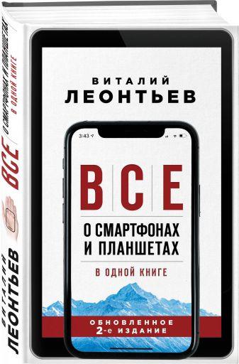 Виталий Леонтьев - Все о смартфонах и планшетах в одной книге. 2-е издание обложка книги