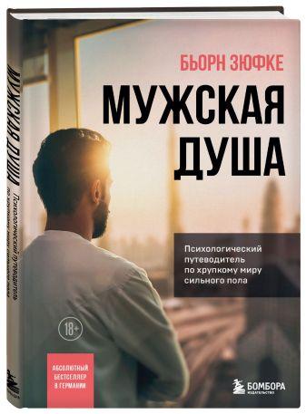 Бьорн Зюфке - Мужская душа. Психологический путеводитель по хрупкому миру сильного пола обложка книги