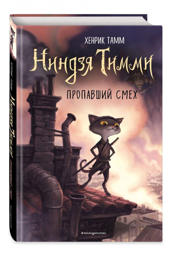 Хенрик Тамм - Пропавший смех обложка книги