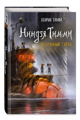 Хенрик Тамм - Затерянный город обложка книги