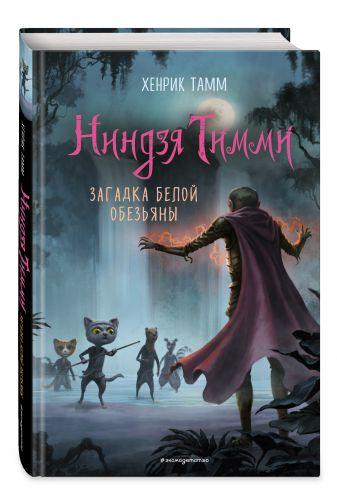 Хенрик Тамм - Загадка белой обезьяны обложка книги