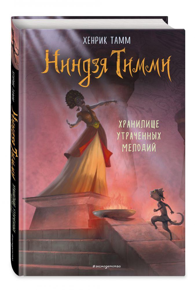 Хенрик Тамм - Хранилище утраченных мелодий обложка книги