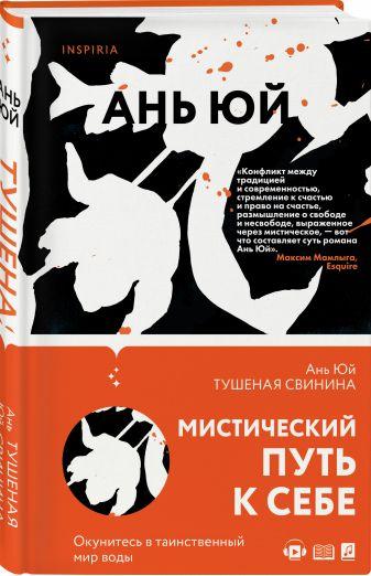 Ань Юй - Тушеная свинина обложка книги