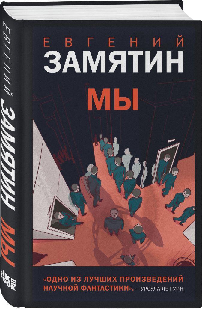 Евгений Замятин - Мы обложка книги