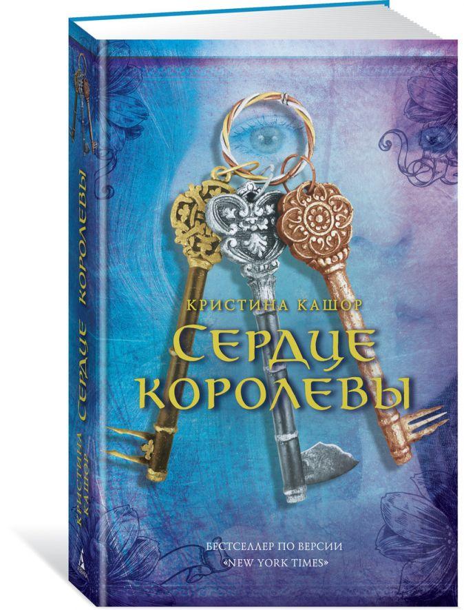 Кашор К. - Сердце королевы обложка книги