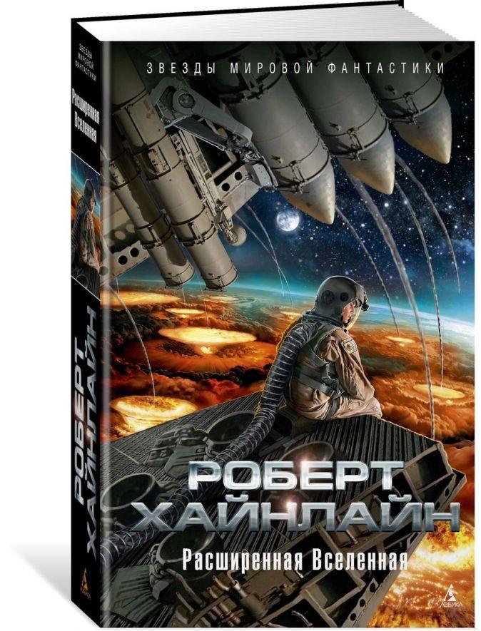 Хайнлайн Р. - Расширенная Вселенная обложка книги