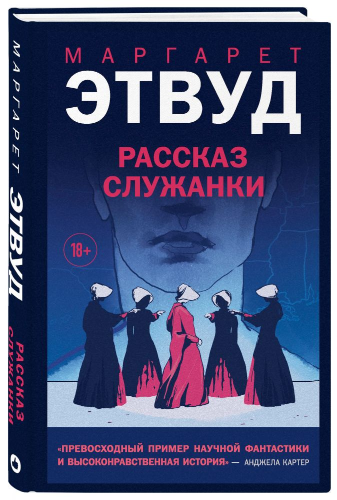 Маргарет Этвуд - Рассказ Служанки обложка книги