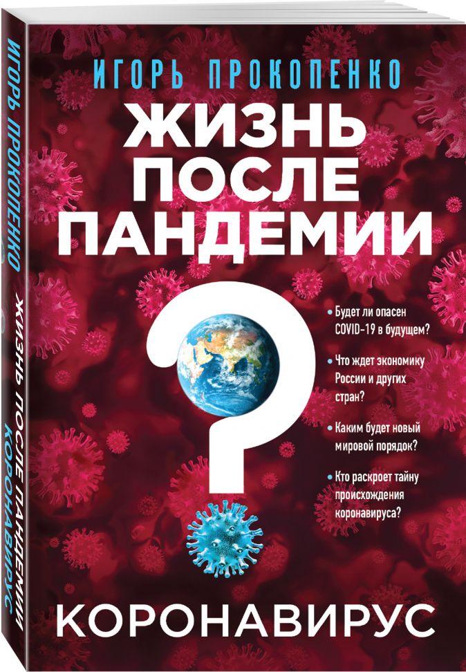 Игорь Прокопенко - Коронавирус: Жизнь после пандемии обложка книги