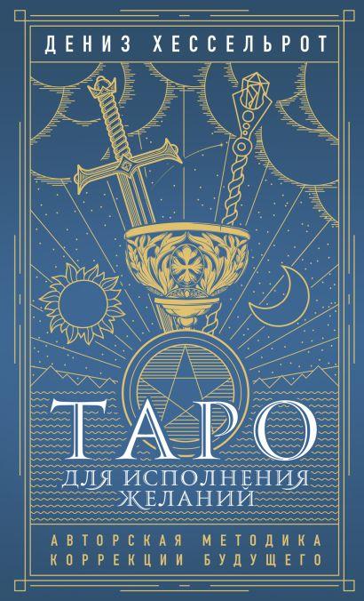 Таро для исполнения желаний. Авторская методика коррекции будущего - фото 1