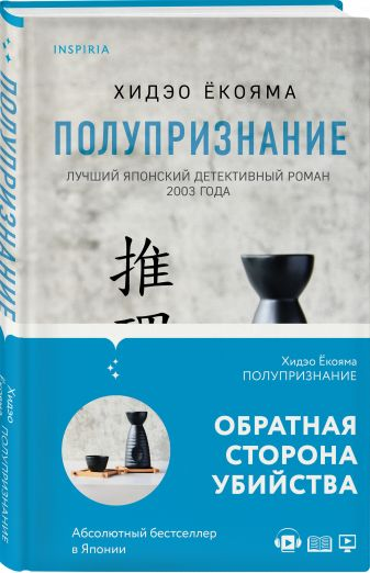 Хидэо Ёкояма - Полупризнание обложка книги