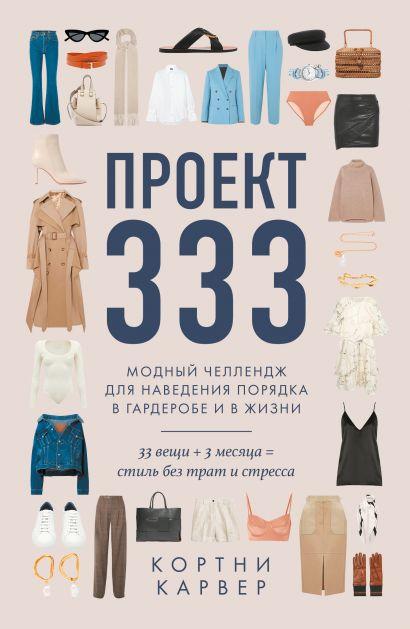Проект 333. Модный челлендж для наведения порядка в гардеробе и в жизни - фото 1