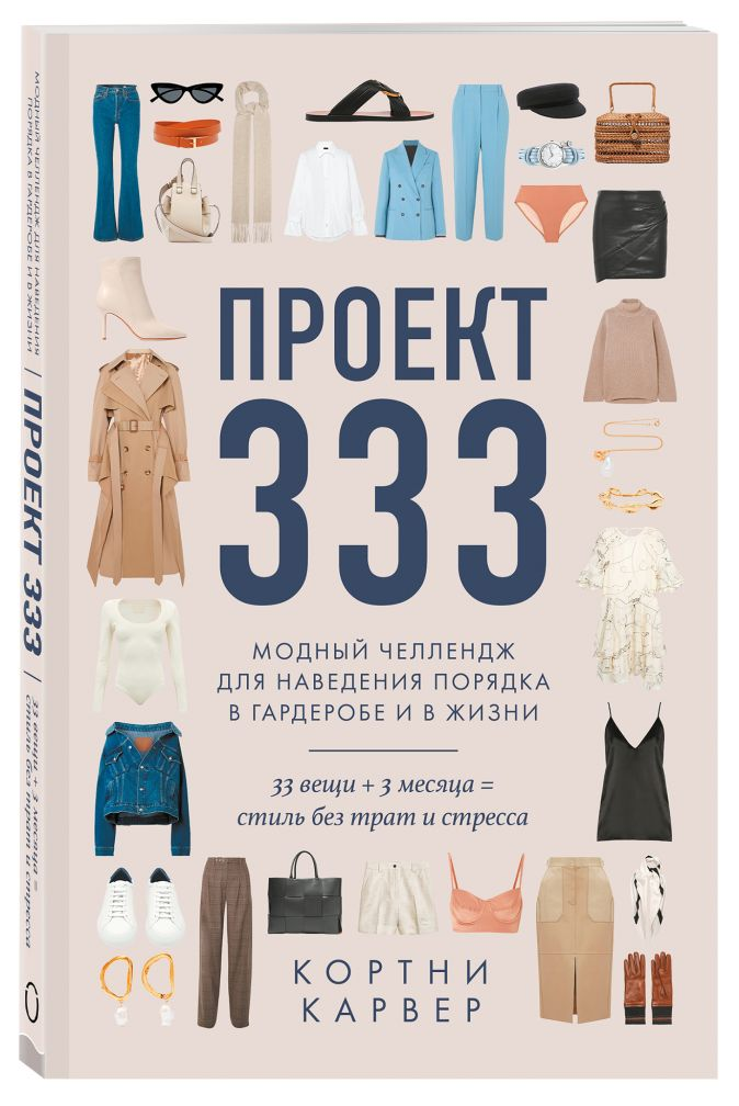 Кортни Карвер - Проект 333. Модный челлендж для наведения порядка в гардеробе и в жизни обложка книги