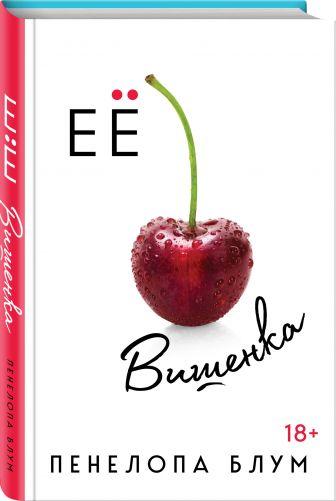 Пенелопа Блум - Ее вишенка обложка книги