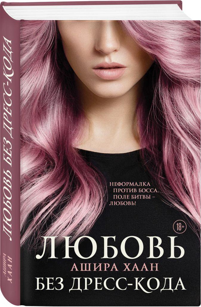 Ашира Хаан - Любовь без дресс-кода обложка книги