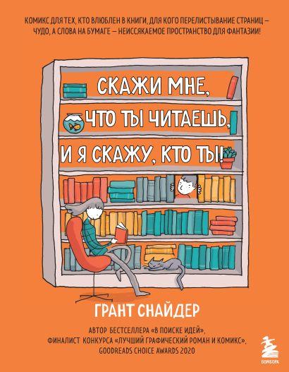 Скажи мне, что ты читаешь, и я скажу, кто ты! - фото 1