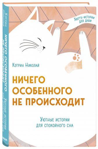 Кэтрин Николай - Ничего особенного не происходит. Уютные истории для спокойного сна обложка книги
