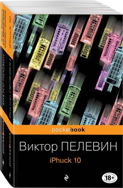 Реальность и фантасмагория в романах Виктора Пелевина (комплект из 2-х книг) - фото 1