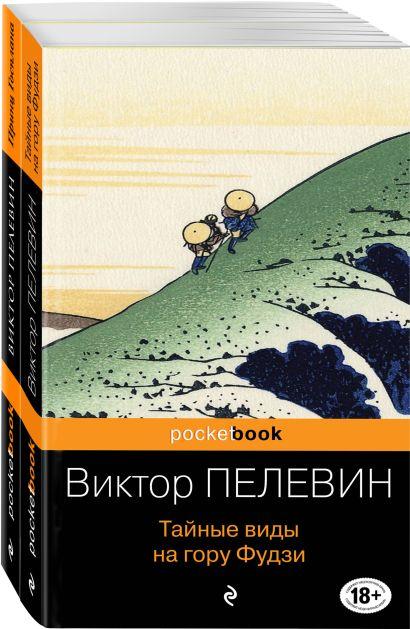 Современный и ранний Пелевин (комплект из 2-х книг: Тайные виды на гору Фудзи и Принц Госплана) - фото 1