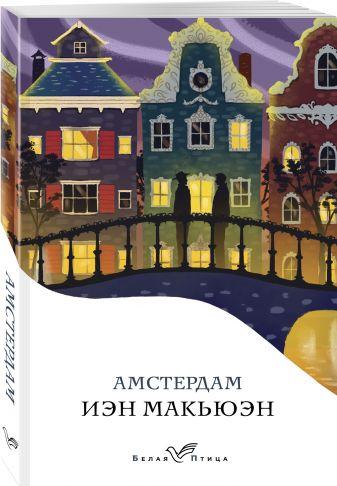 Иэн Макьюэн - Амстердам обложка книги