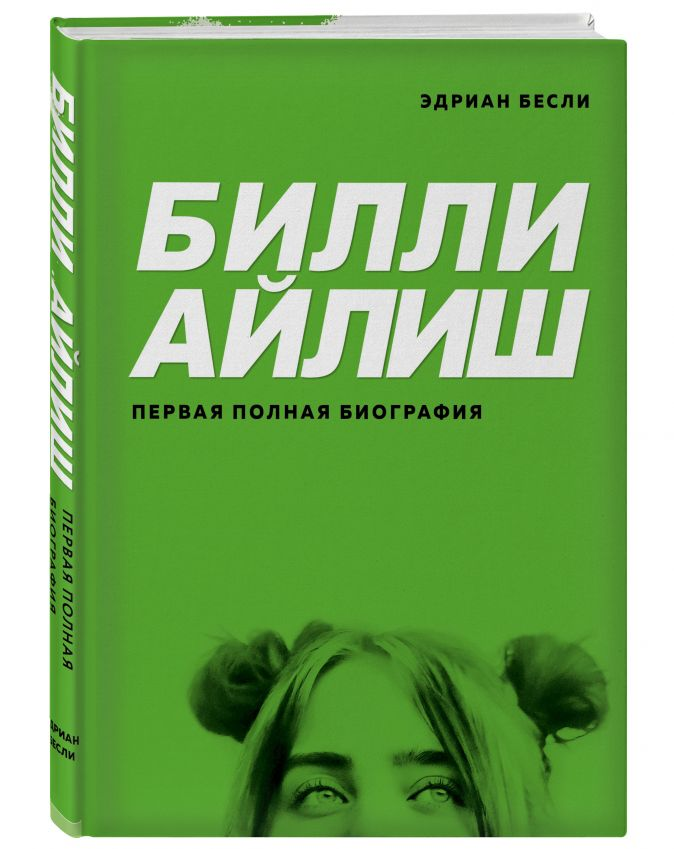 Эдриан Бесли - Билли Айлиш. Первая полная биография обложка книги
