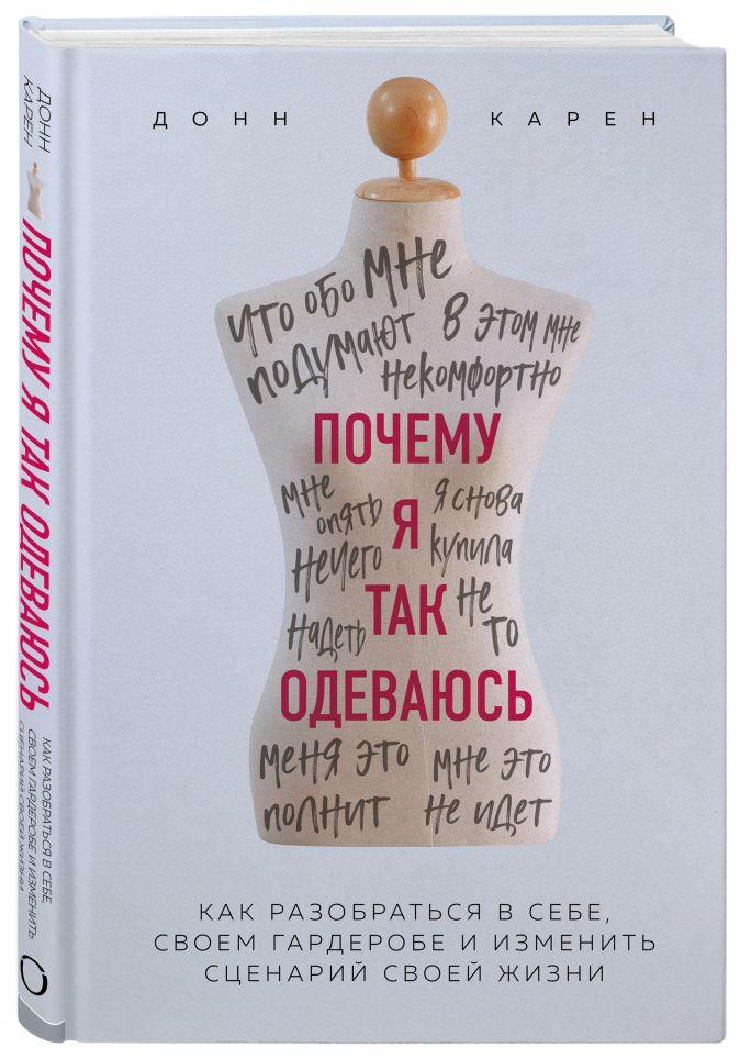 Донн Карен - Почему я так одеваюсь? Как разобраться в себе, своем гардеробе и изменить сценарий своей жизни обложка книги