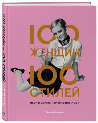 Тэмсин Бланчард - 100 женщин - 100 стилей. Иконы стиля, изменившие моду обложка книги
