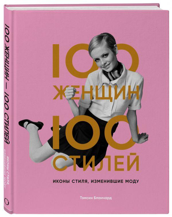 Бланчард Тэмсин 100 женщин - 100 стилей. Иконы стиля, изменившие моду